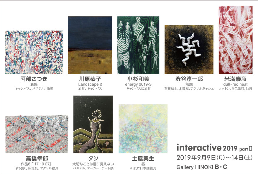 Interactive2019PartⅡ-taji