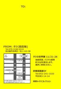 タジの個展2019