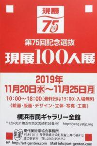 現展100人展2019